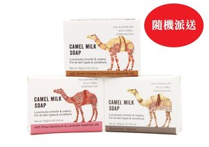 [GIFT]Australian Camel Milk Soap(RANDOM PIECE)