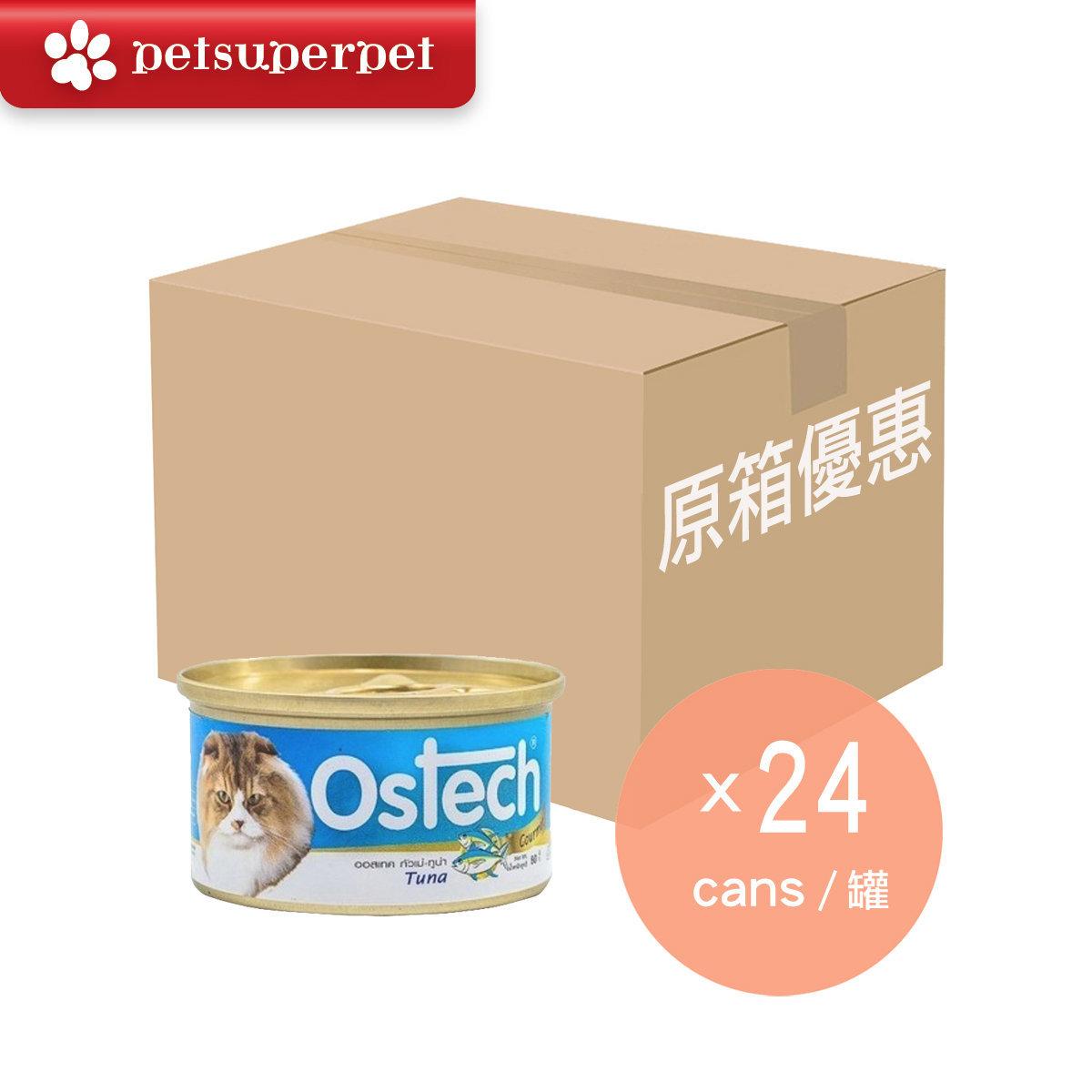 【原箱優惠】泰國吞拿魚貓罐 (24罐) -  80g x 24