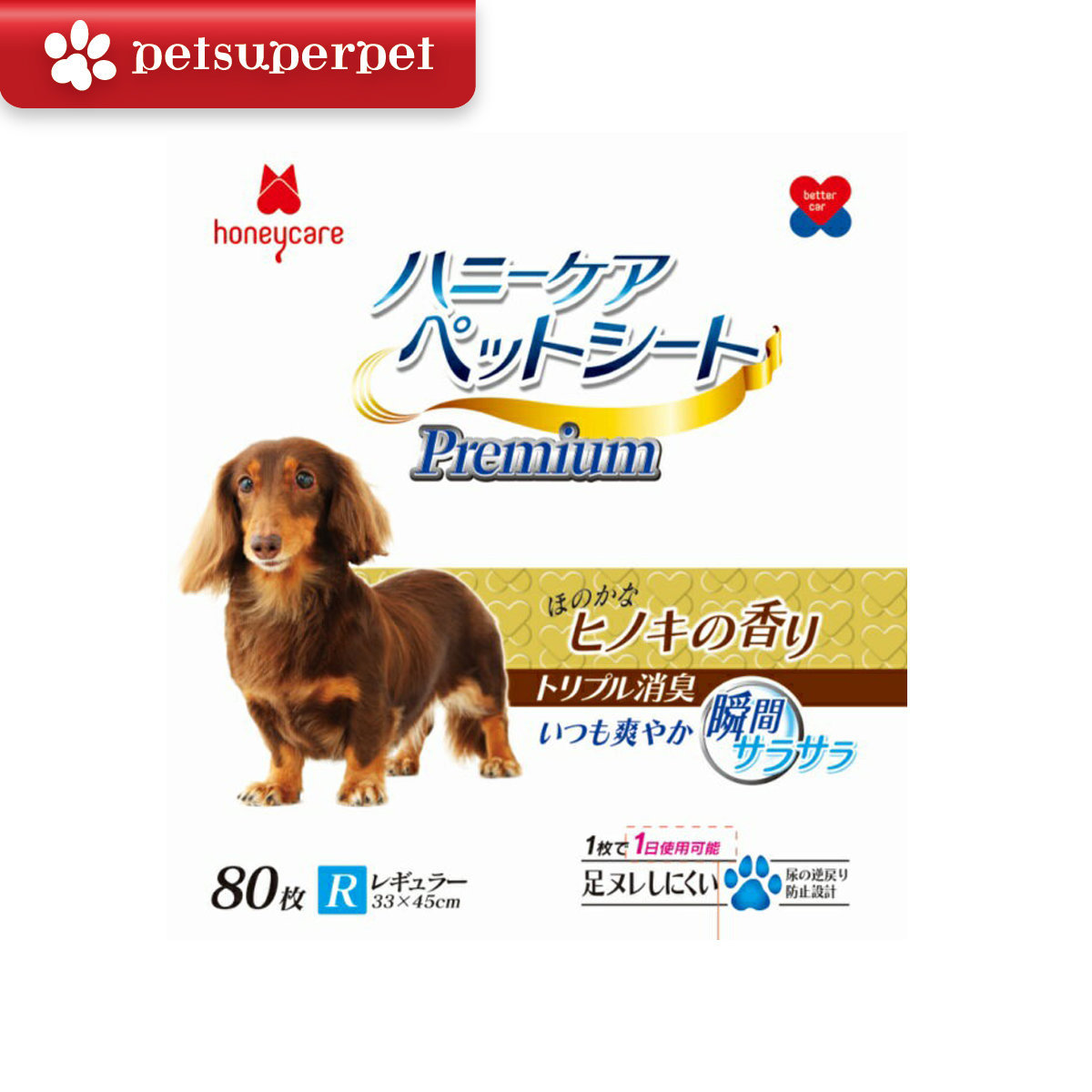 Pet Sheets -80 pc (33*45cm)