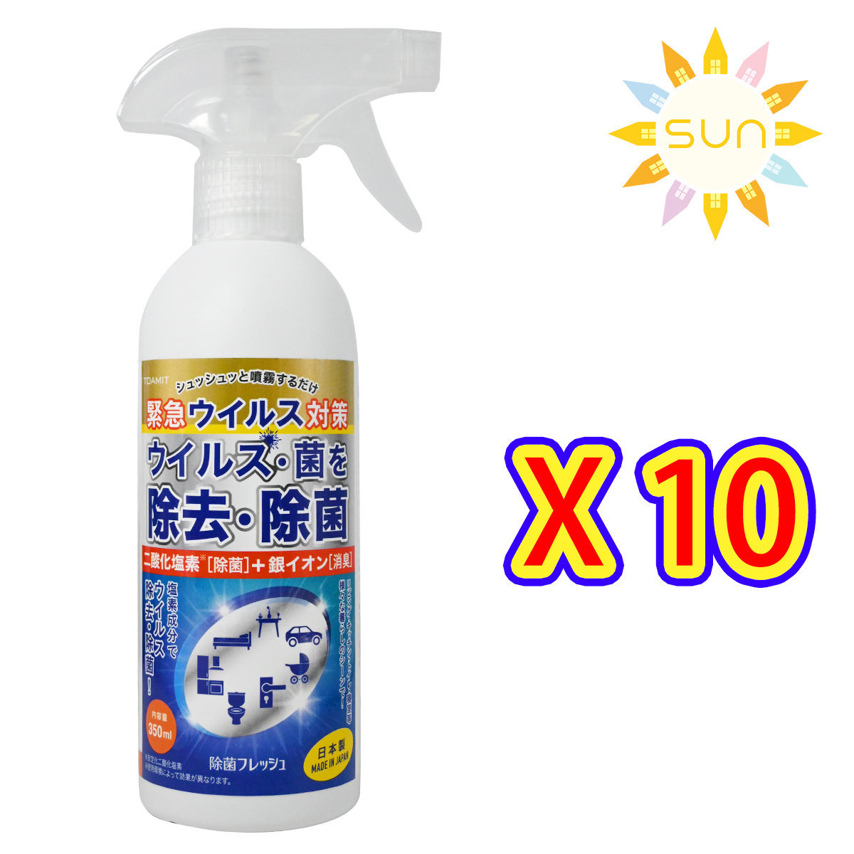 [X10]JAPAN Sanitizing fresh Ag chlorine dioxide aqueous solution spray 350ml X10