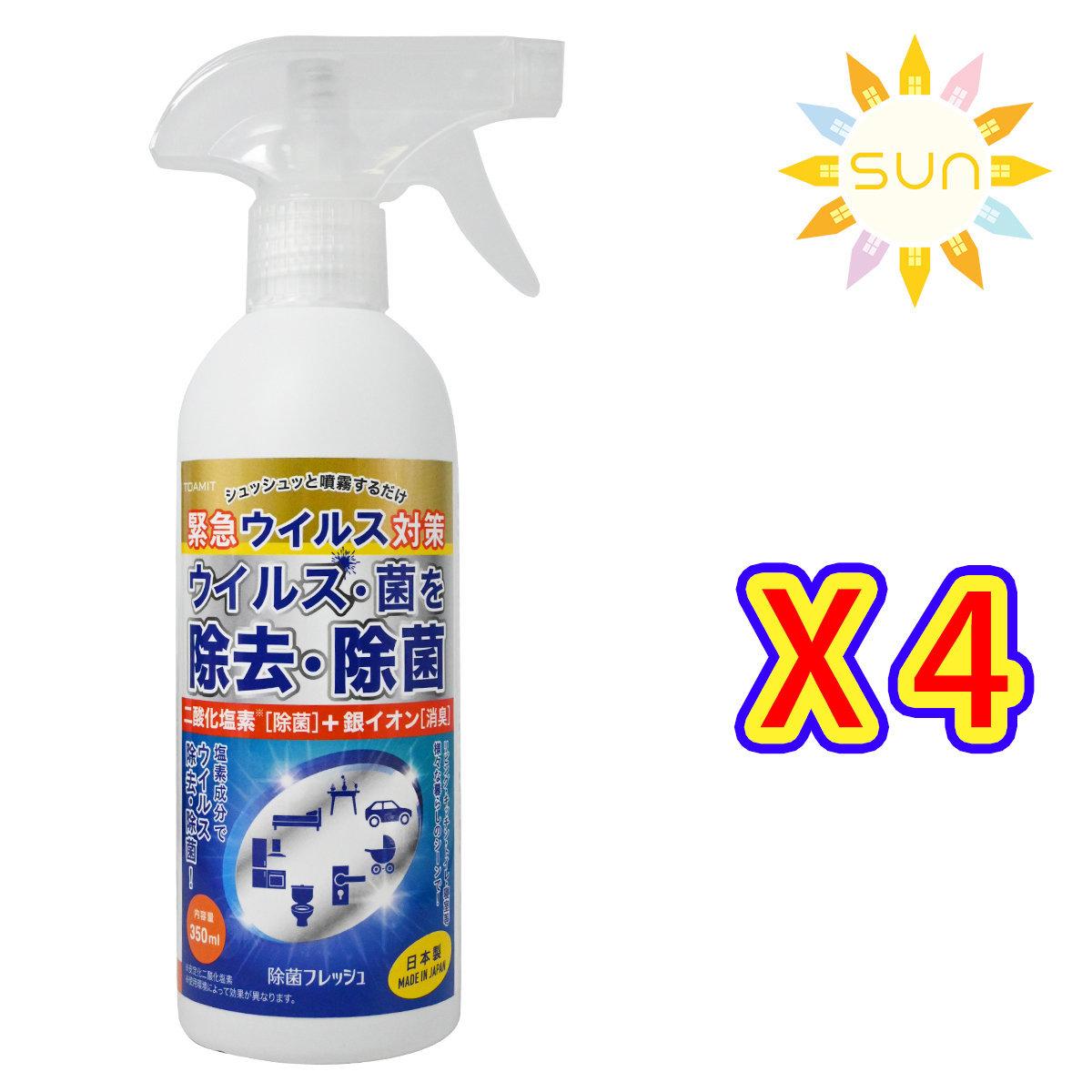 [X4]日本強效家居多用途殺菌除菌消毒噴霧 350ml X4 <正式日本授權香港中國地區銷售店>