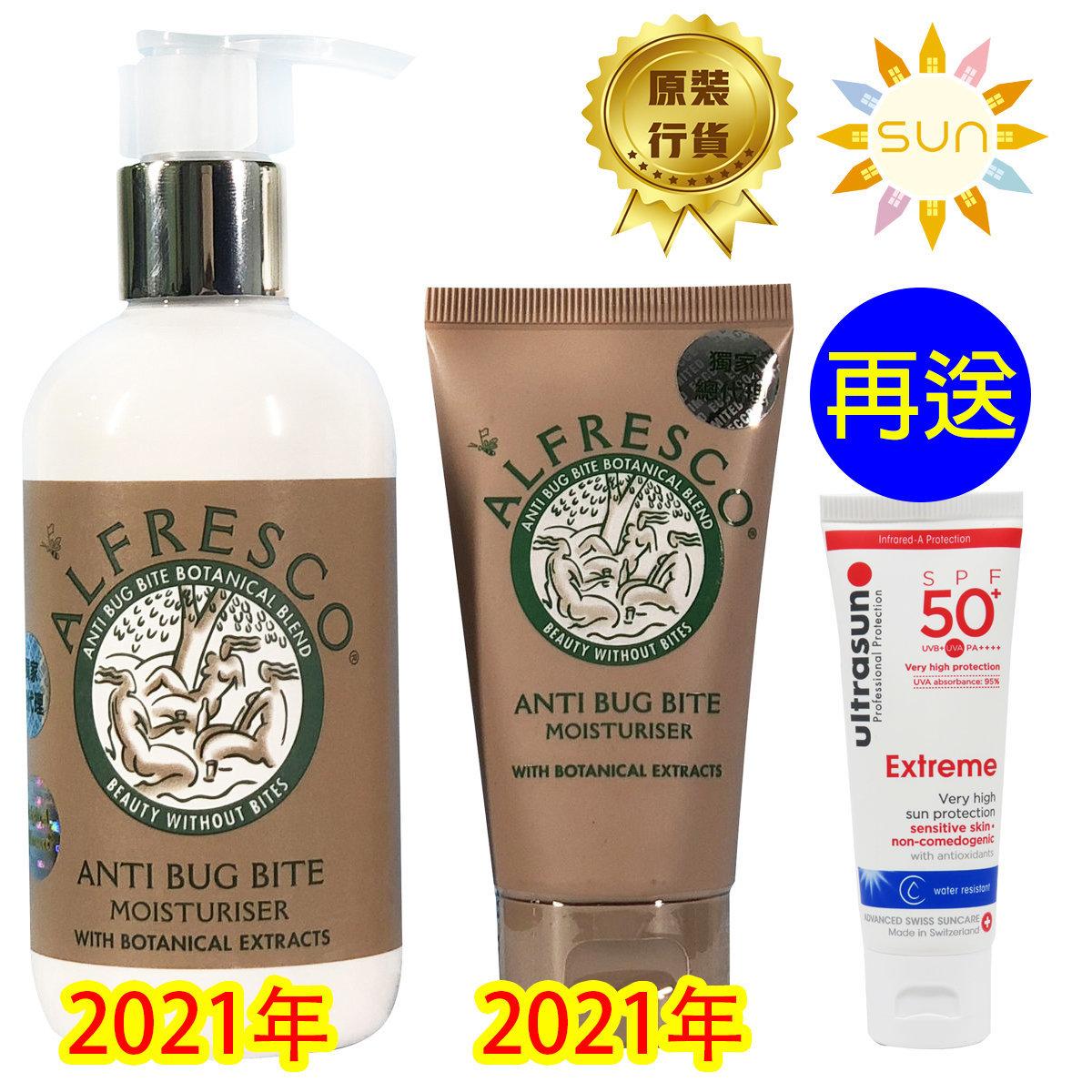 香港行貨*天然草本防蚊保濕乳 200ml+50ml [200ml - 2021年 50ml -2021年]