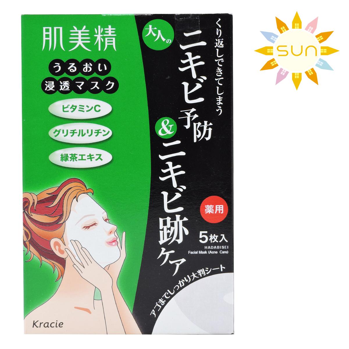 保濕滲透面膜AD (粉刺護理) 一盒5片綠色