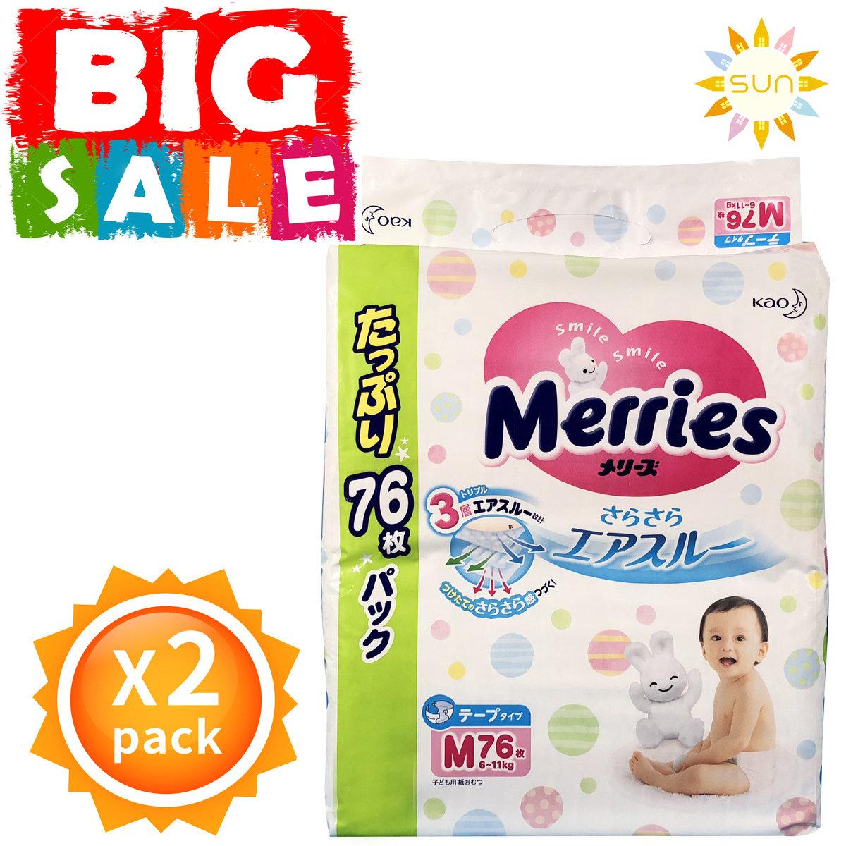 日本[原箱]紙尿片 中碼M 76片 x2包