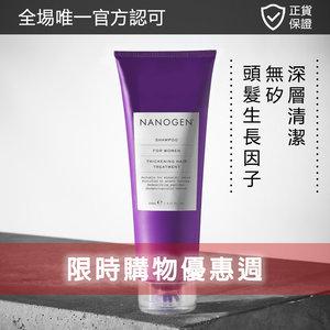 NANOGEN [限時優惠   香港行貨] 女士頭髮生長因子洗頭水 (深層清潔選擇) 240ml