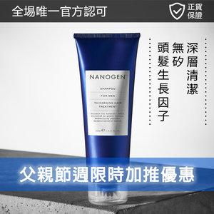 NANOGEN [父親節週優惠   香港行貨] 男士頭髮生長因子洗頭水 (深層清潔選擇) 240ml