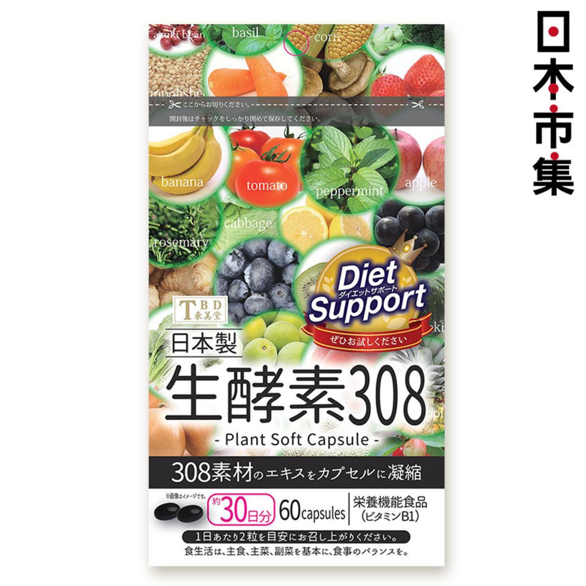 日版東美堂生酵素308 60粒【市集世界 - MOAN】