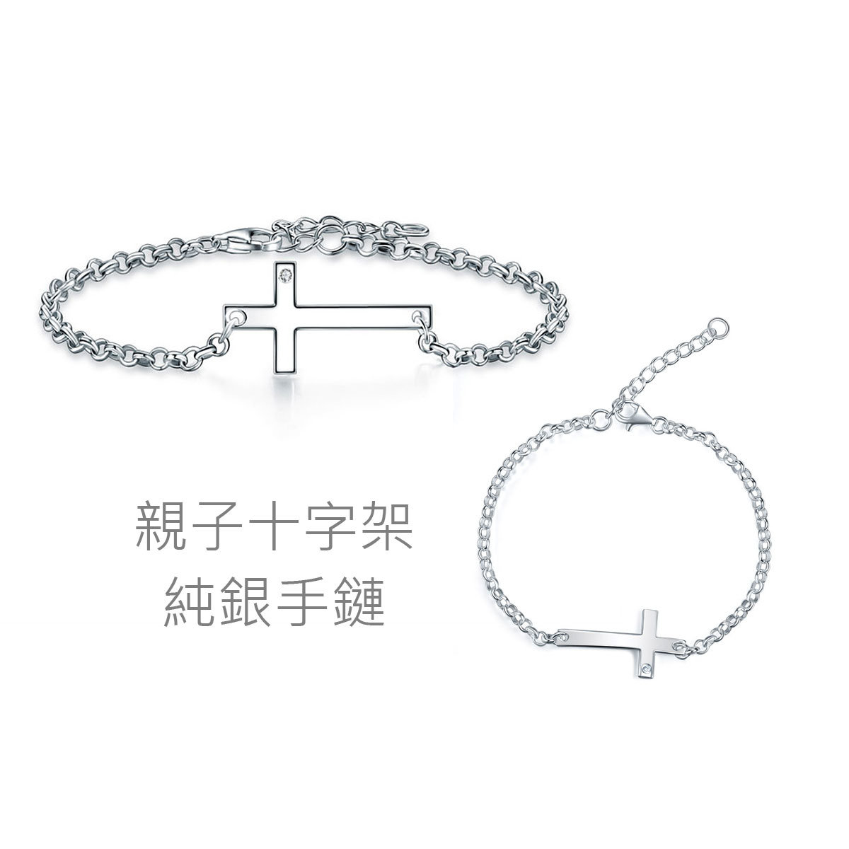 Parent Children Gift 925 Pure Silver Cross Bracelets (Free Engraving Service)