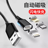 3 and 1 magnetic cable1M  3A quick charge protocol data transmission support type-c Lighting Android