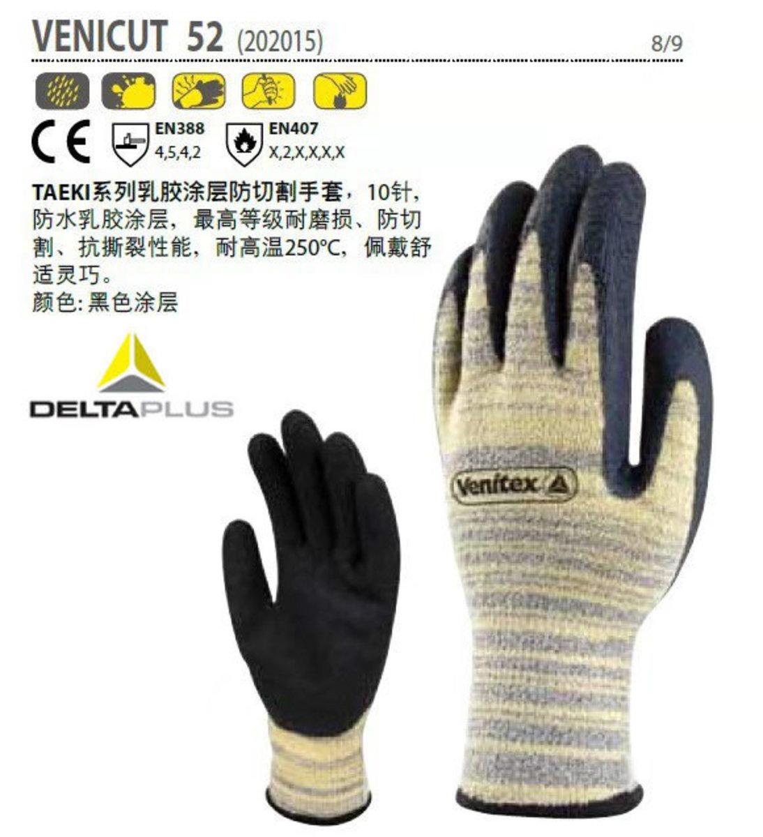 TAEKI系列 乳胶涂层 防切割手套 VENICUT 8/M