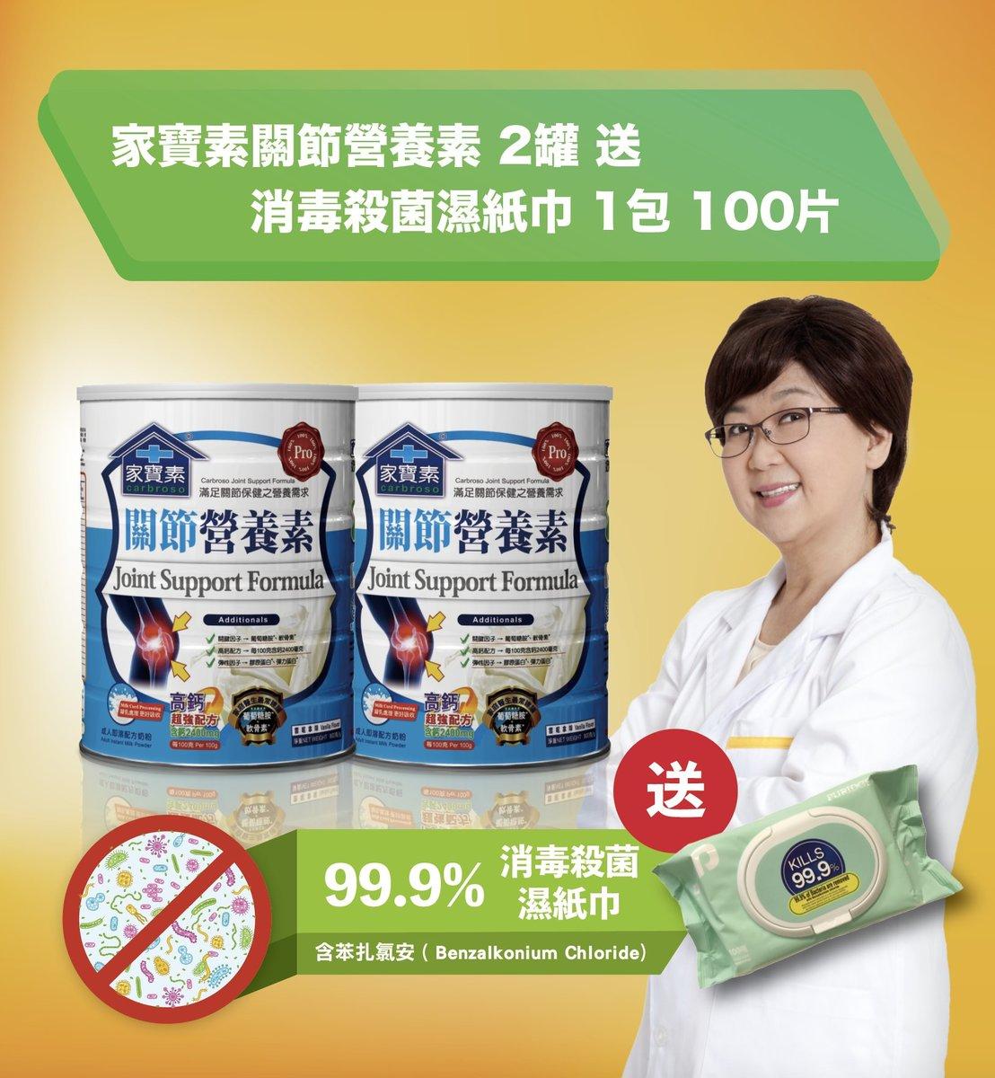 關節營養素優惠裝(含韓國製造消毒殺菌濕紙巾100片)