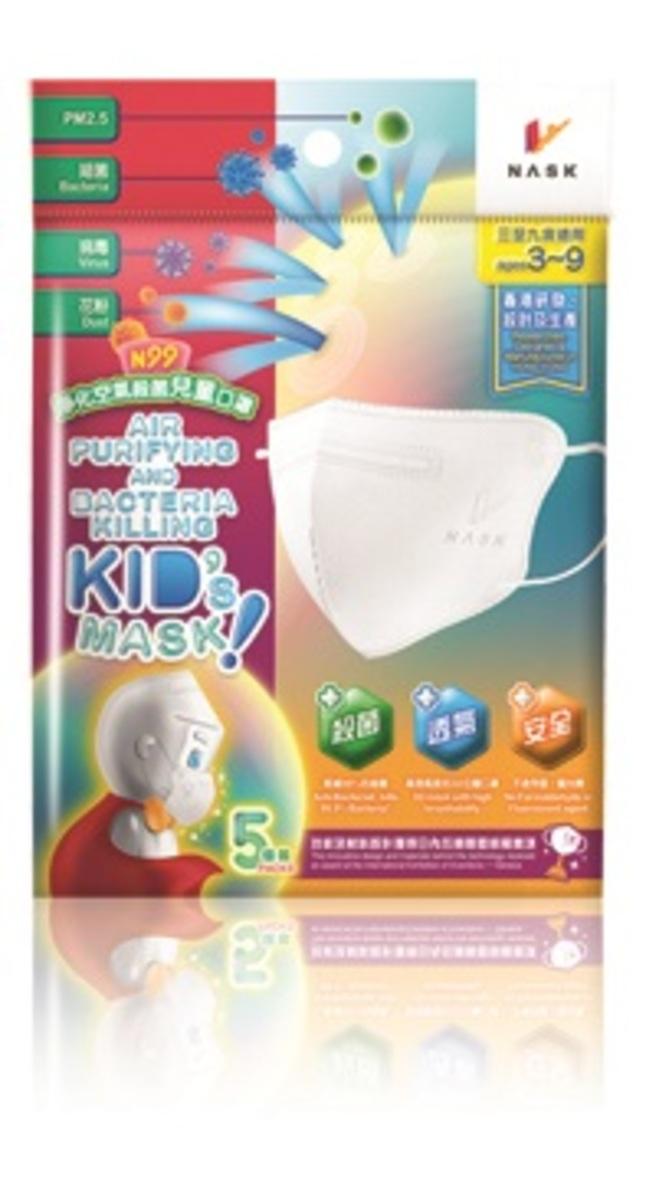 Nask Smart Mask - Kids (5 pcs)