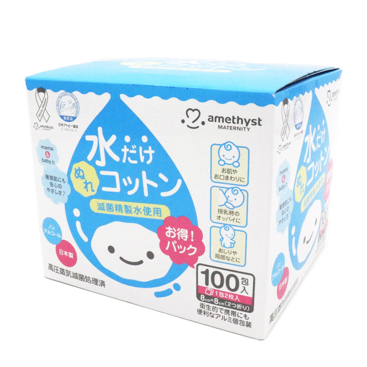 Amethyst Mama&Baby Special Sterilized Cleaning Cotton *Individual Packaging* 100 Packs