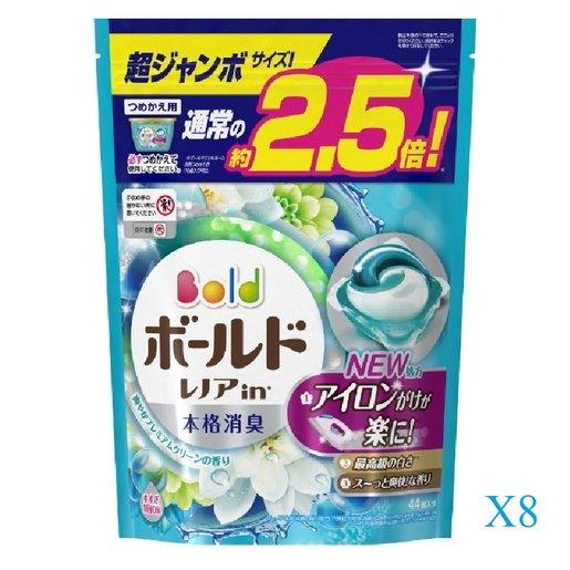 BOLD Refreshing 3D Laundry Gel Ball (Blue)*44pcsX8