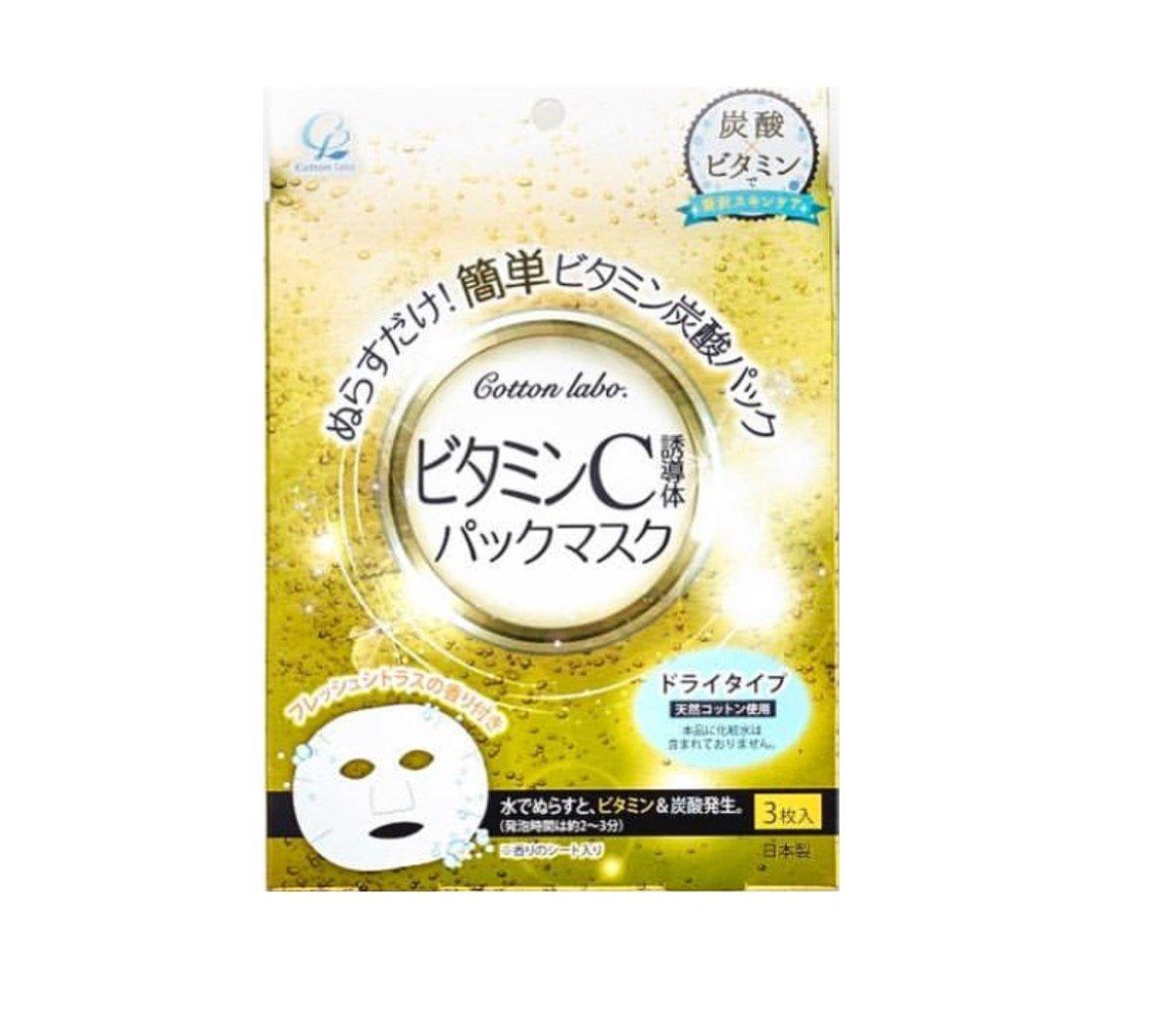 (日本超人氣の面膜)100%有機棉維他命C炭酸面膜(清香柑橘味)3片黃色