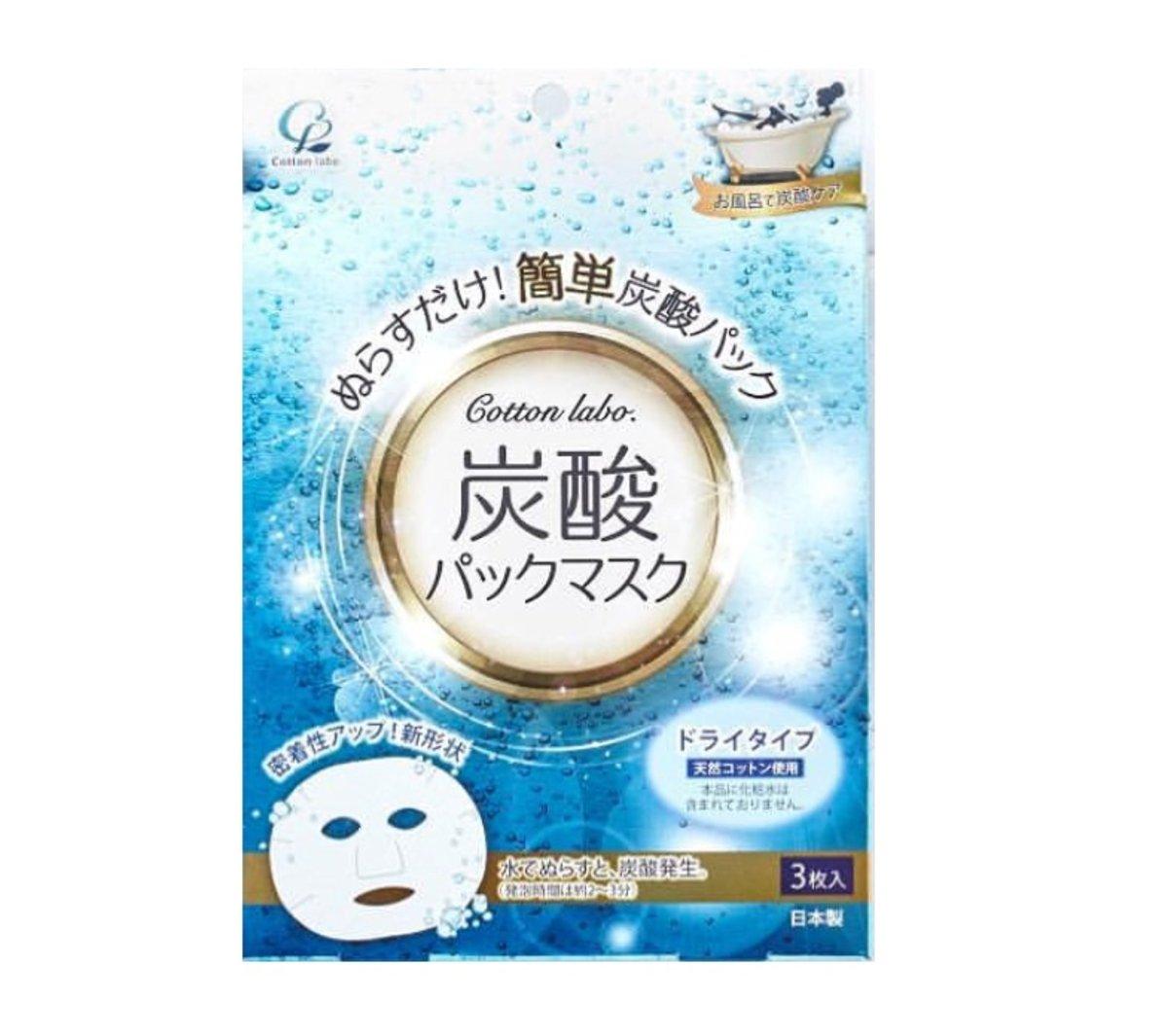 100%Organic Cotton Carbonated Bubble Mask 3pcs(Blue)