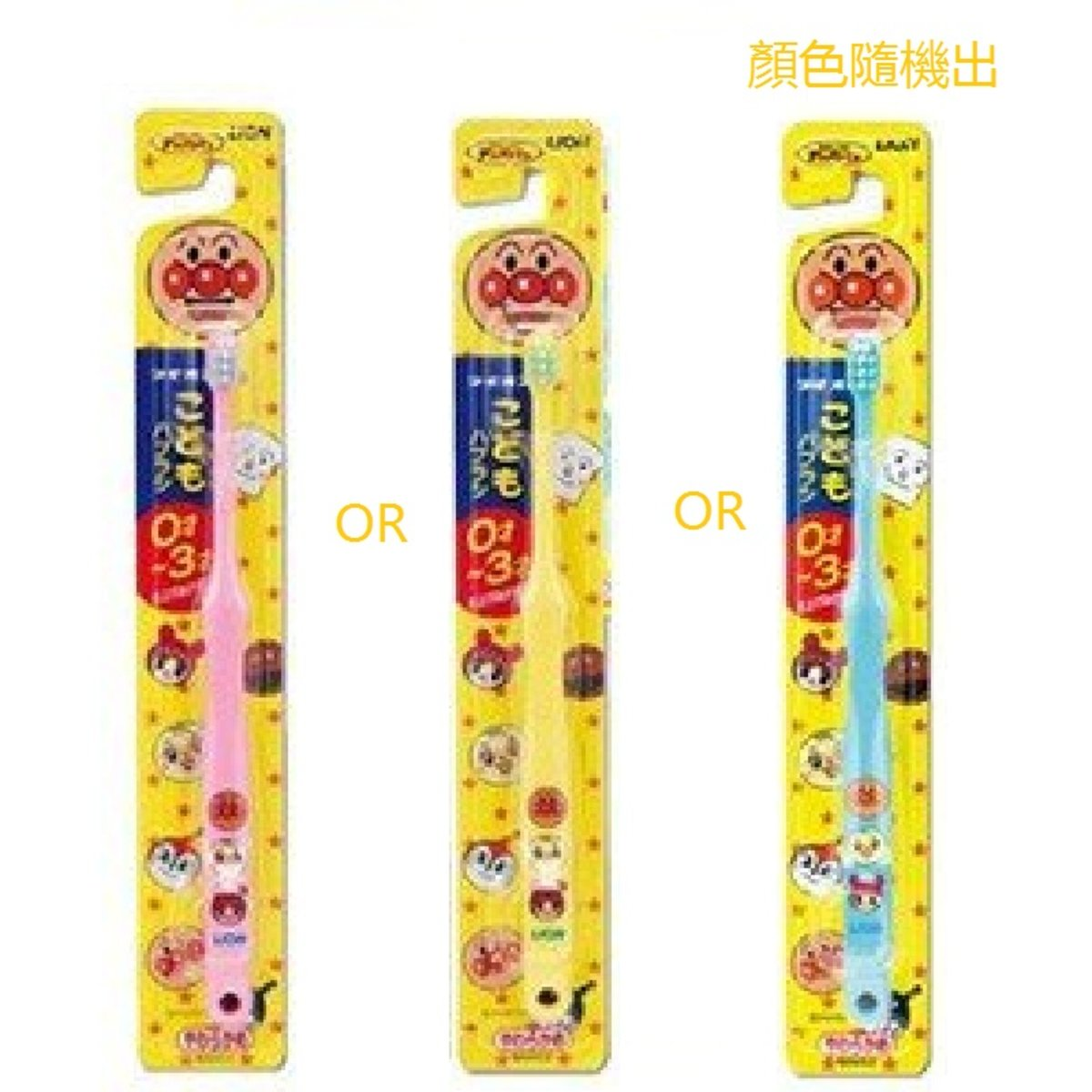 Lion Bread Superman Strengthen Tooth Child Toothbrush (Yellow) 0-3 years old  1pc  (Random Colors)