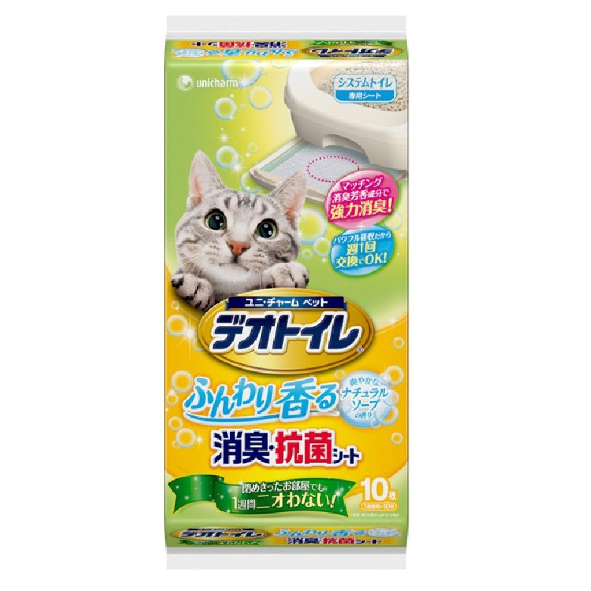 Unicharm尤妮佳 強力消臭抗菌貓尿墊(黃) #皂香 *雙層貓砂盆專用* 10片  (平行進口)