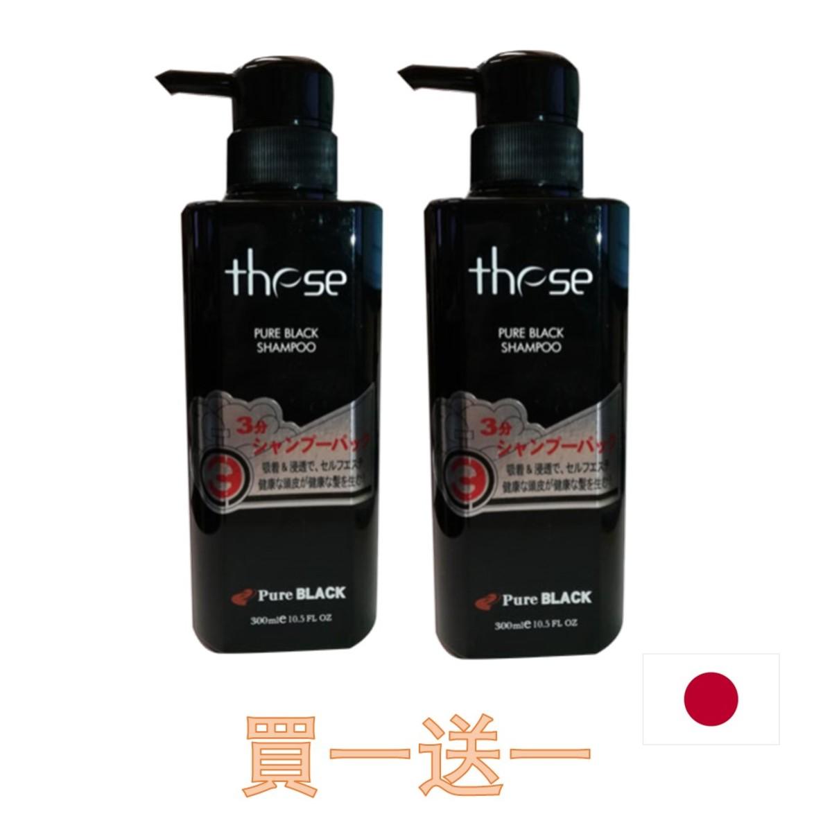 日本純黑Pure Black專業洗頭水 300ml 買一送一