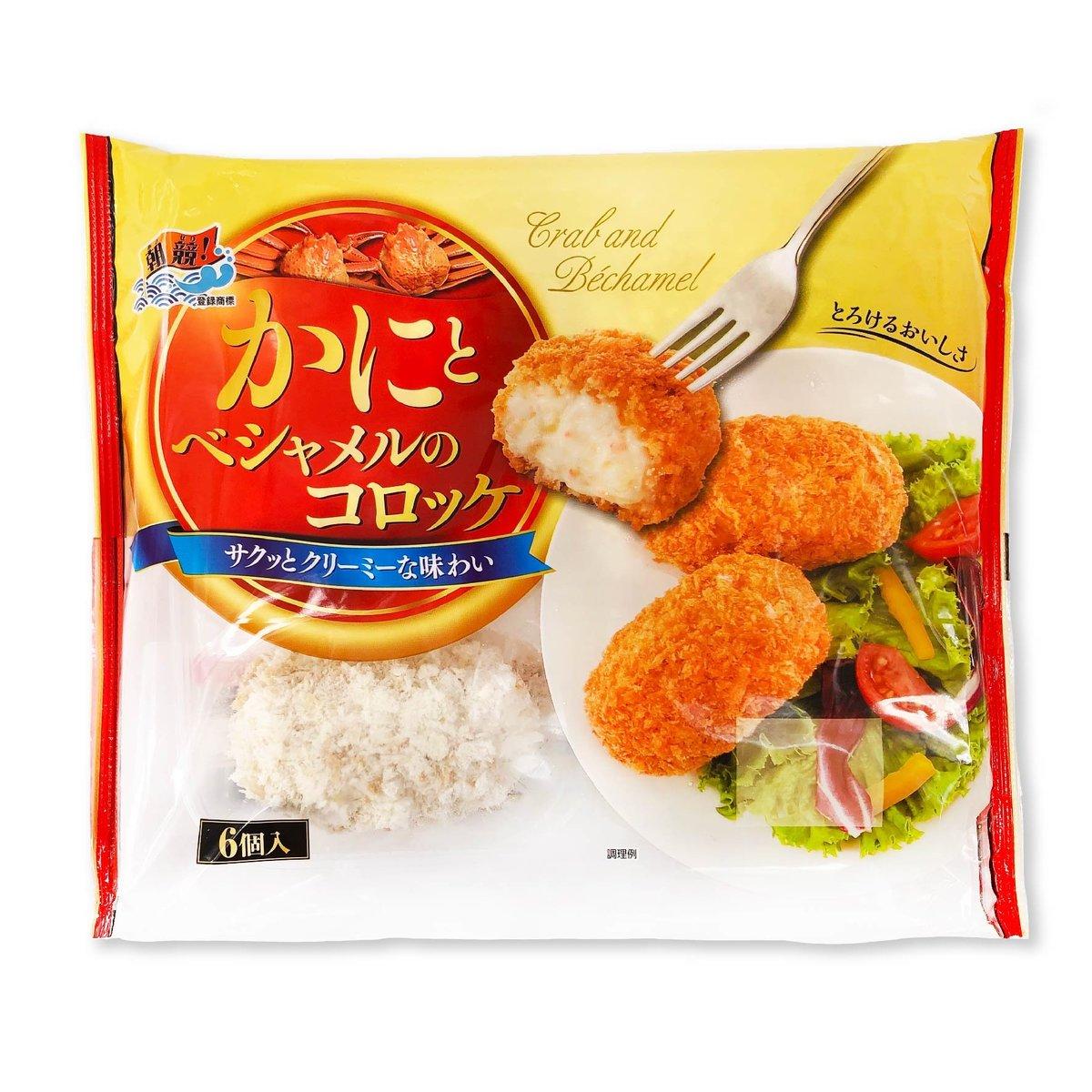 Japan Crab Hashbrowns