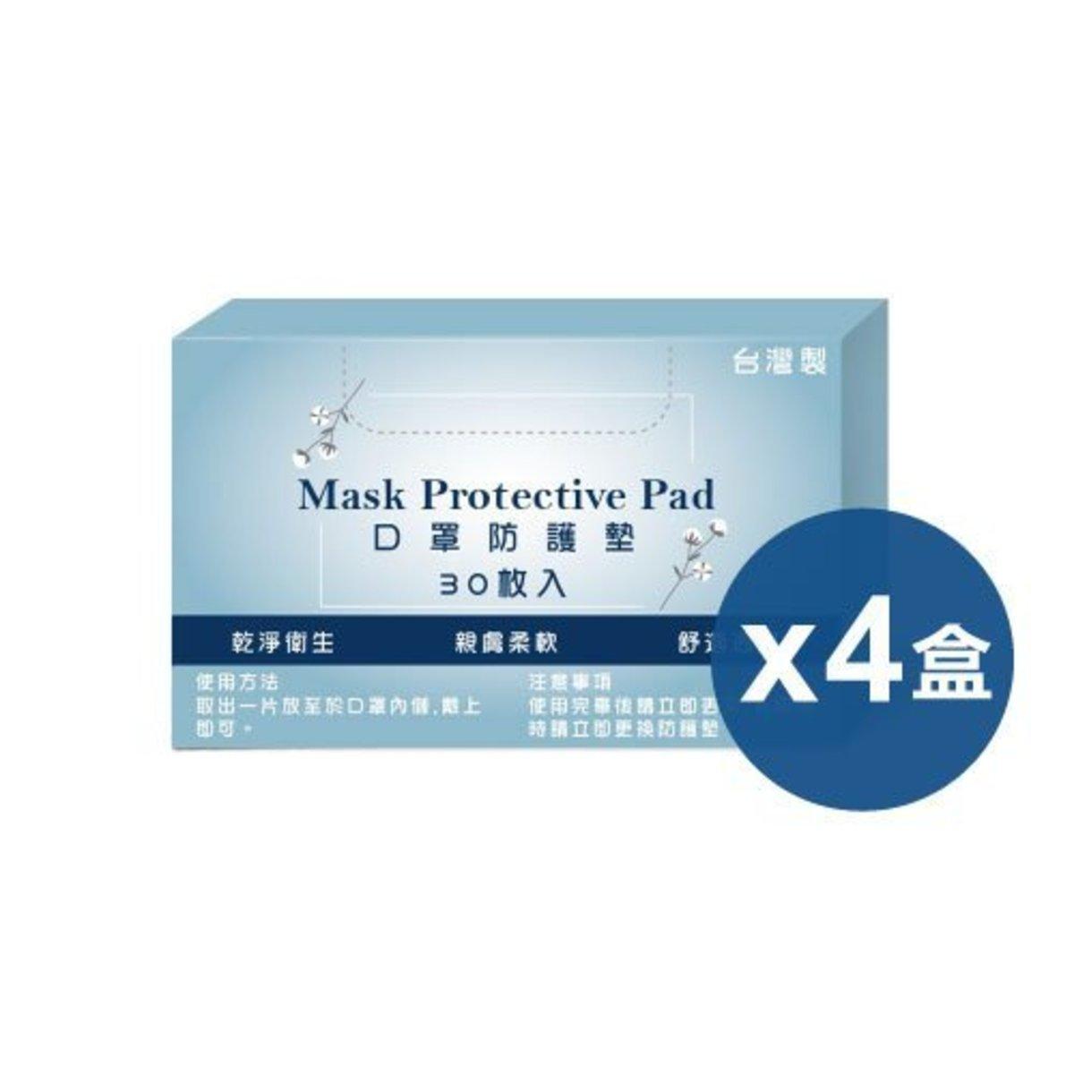 台灣製口罩防護墊 ( 30片裝/盒) x 4