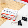 Eplus 長尾夾 (盒裝) (41mm)【兩盒裝】