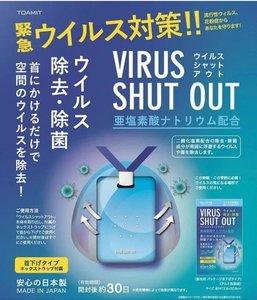 (贈品) 日本消毒卡 (價值$68)