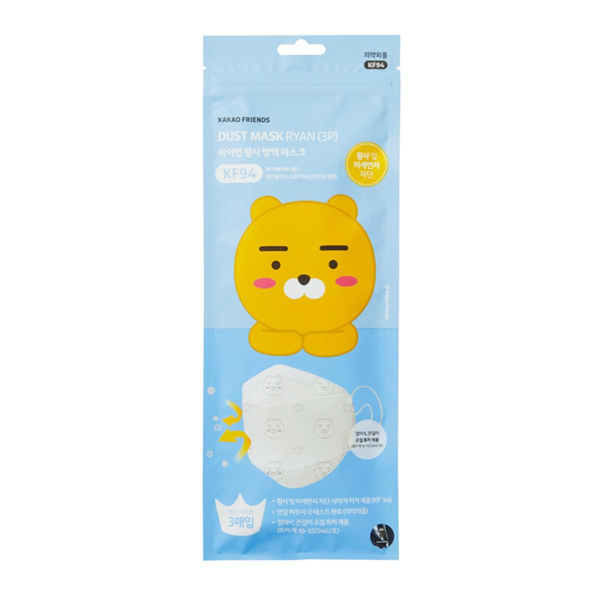 For kids Dust Mask 3P_Ryan