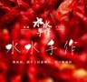 Homemade Sichuan Chili Oil - Spicy Chili Oil - Mild - 100g