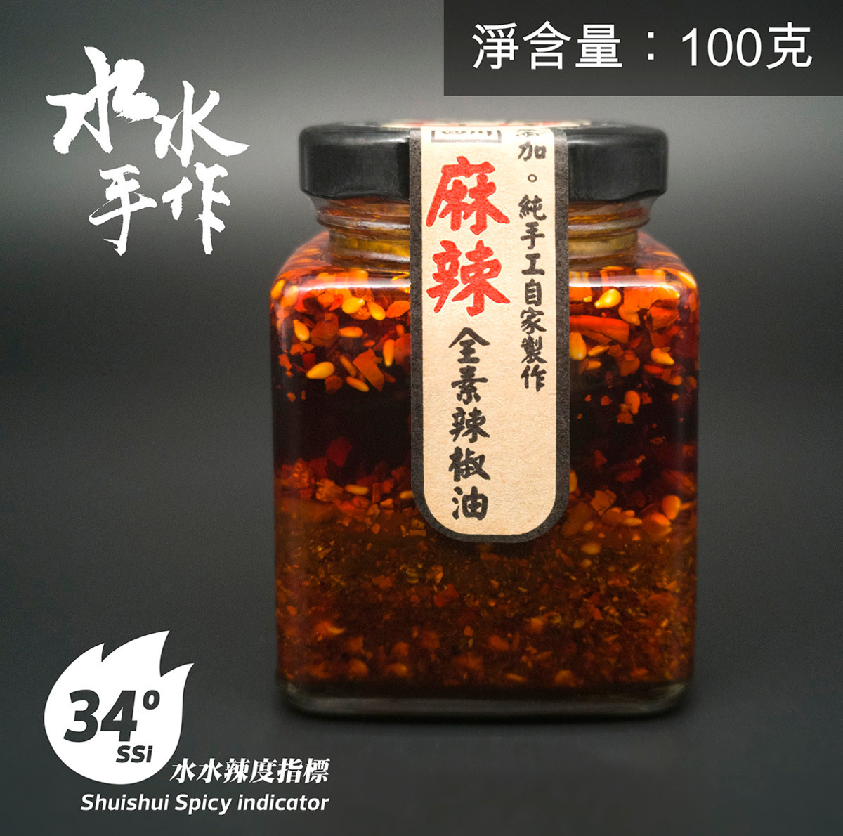 手作四川辣椒油 - 麻辣 - 100g
