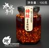 手作四川辣椒油 - 特辣 - 100克