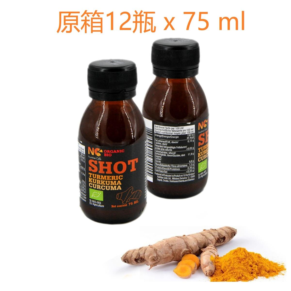 有機薑黃濃縮蔬菜精華 - 原箱 12瓶 x 75毫升