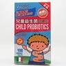 兒童益生菌咀嚼片(維持消化系統健康)