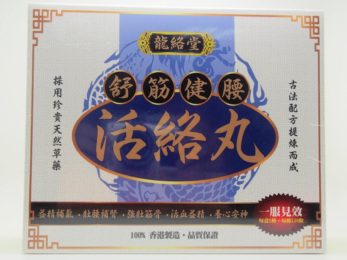 活絡丸(改善舊患 勞損 活血化瘀)