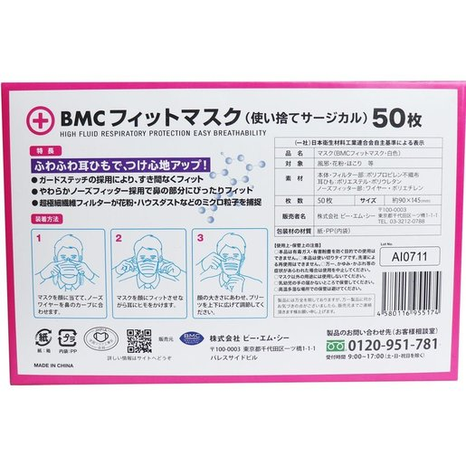 bmc surgical mask