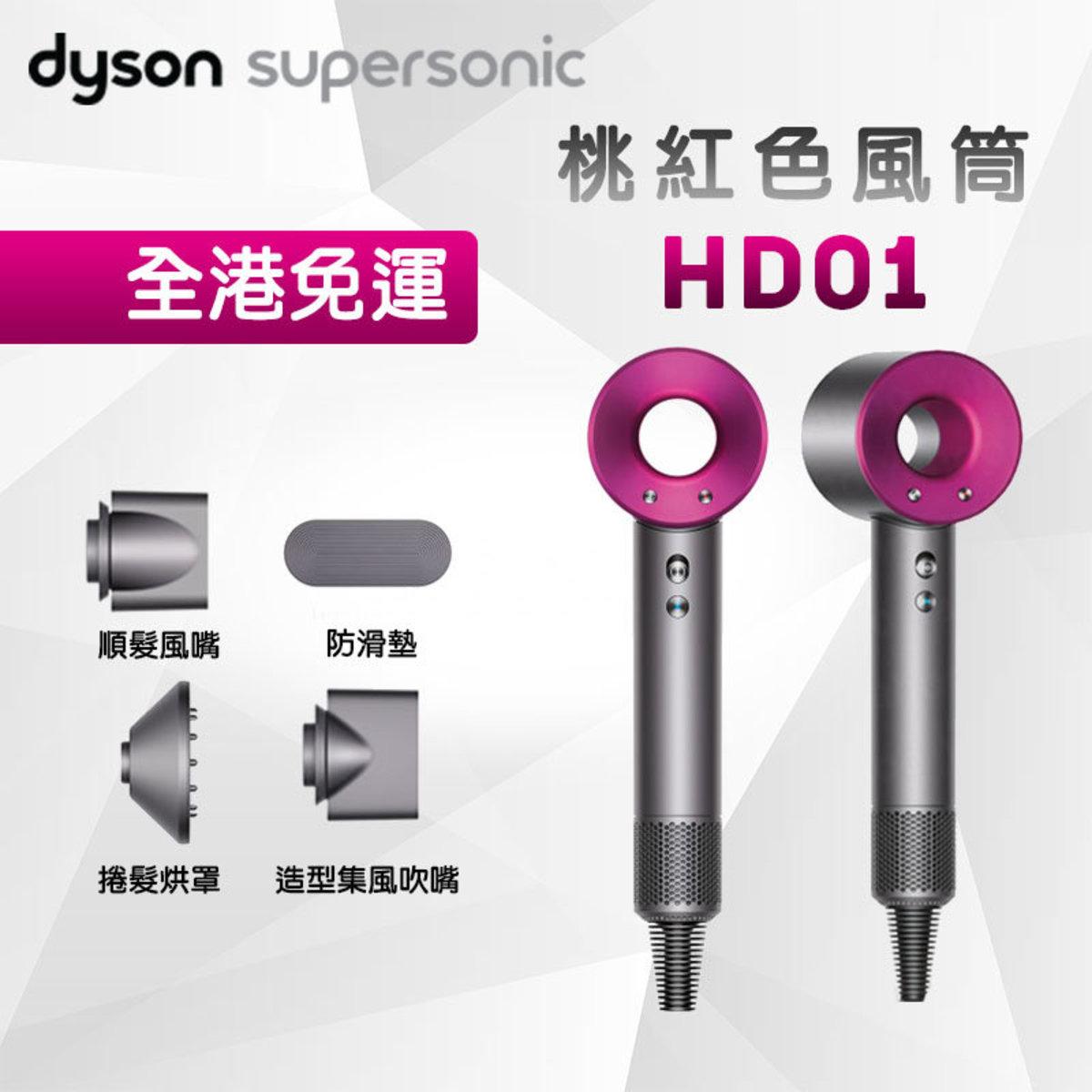 Dyson Supersonic™風筒 HD01 (桃紅色) (平行進口)