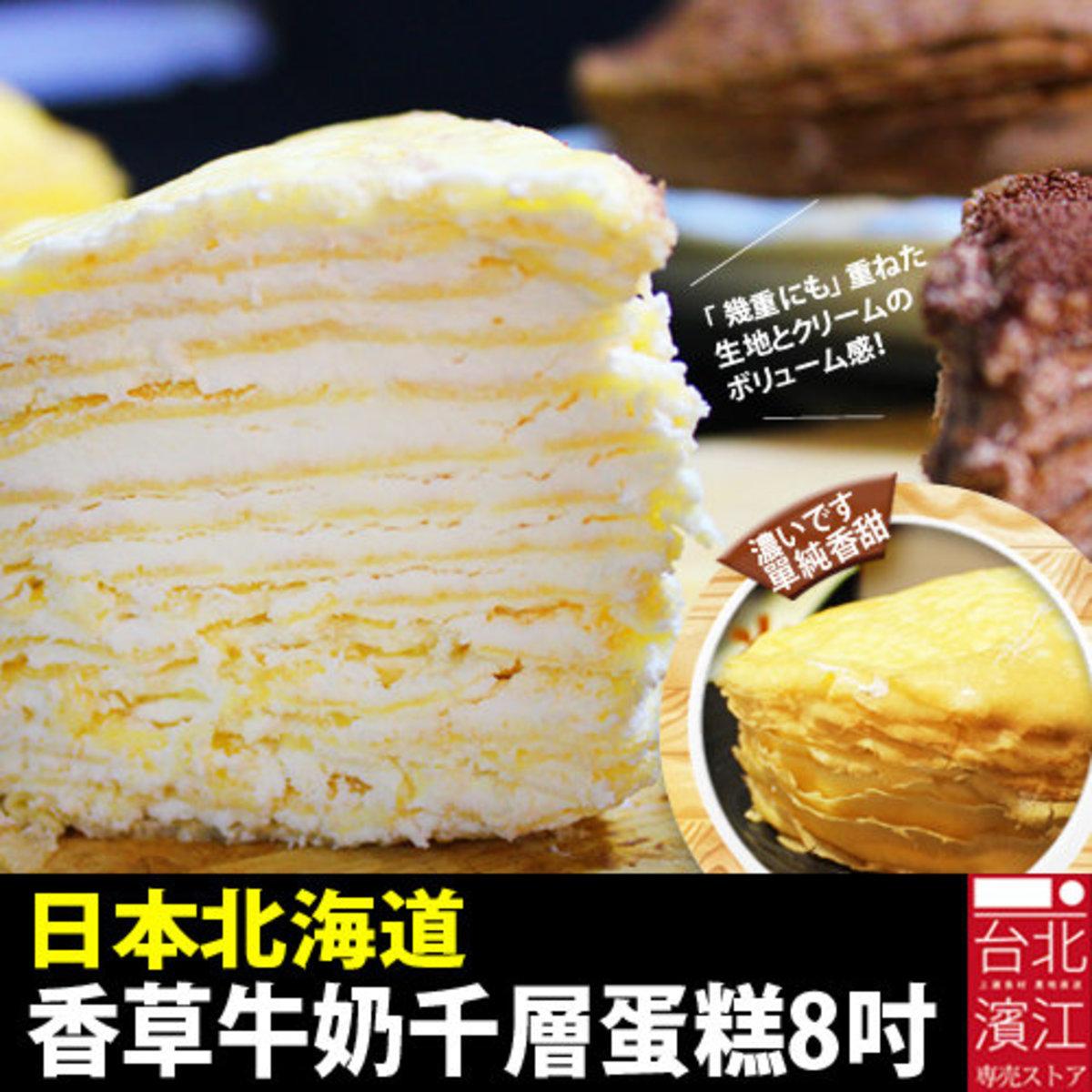 北海道雲呢拿味千層蛋糕4件
