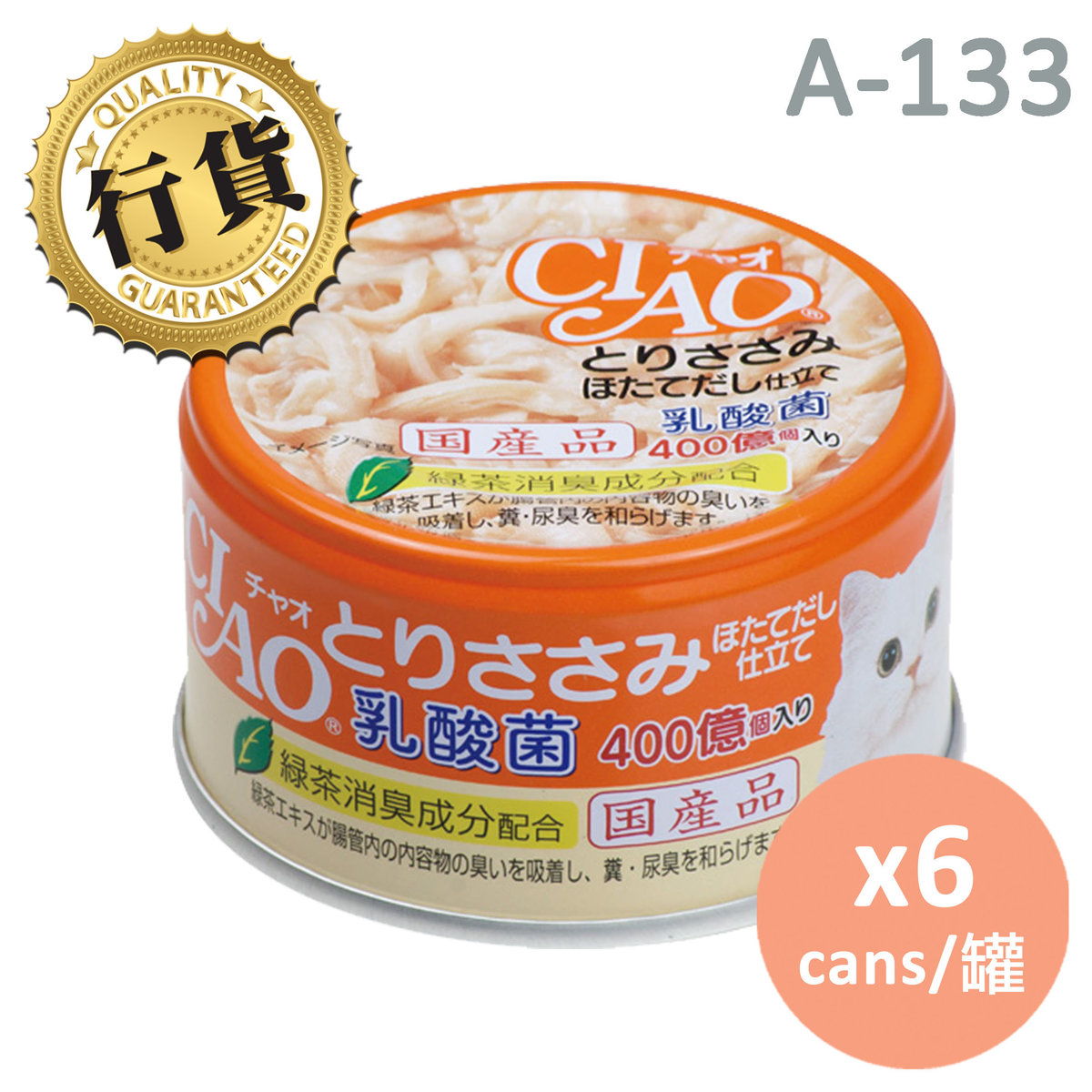 CIAO Lactobacillus Maguro Scallop Soup A-133 x6