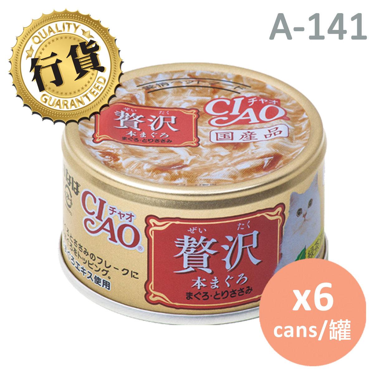 (行貨) A-141 奢華-吞拿魚+雞肉 x6