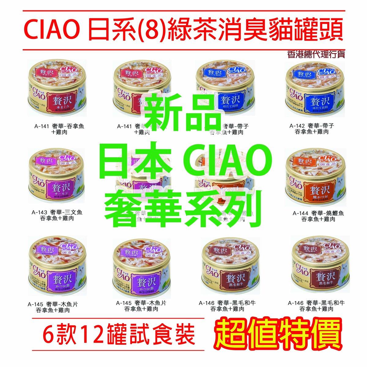 (行貨)〈CIAO〉日系(8)日本貓罐頭