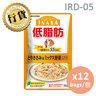 Low Fat Series (Chicken & Mix Vegetables) RD-05