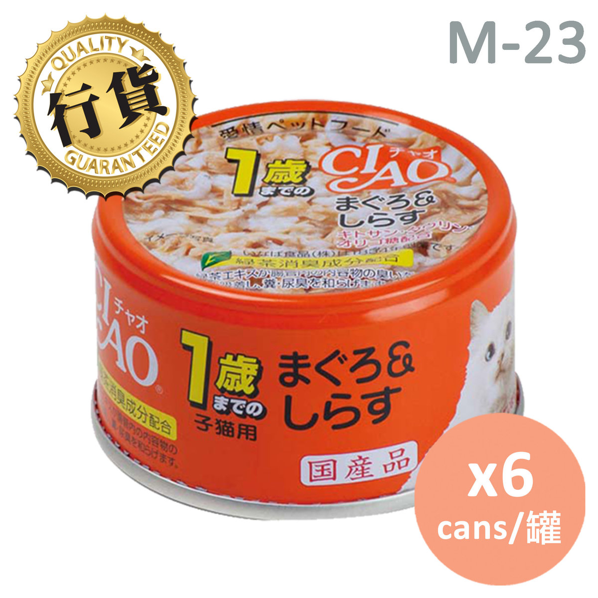 CIAO Kitten 1yr Maguro Young Sardines(Kitten) M-23  x6