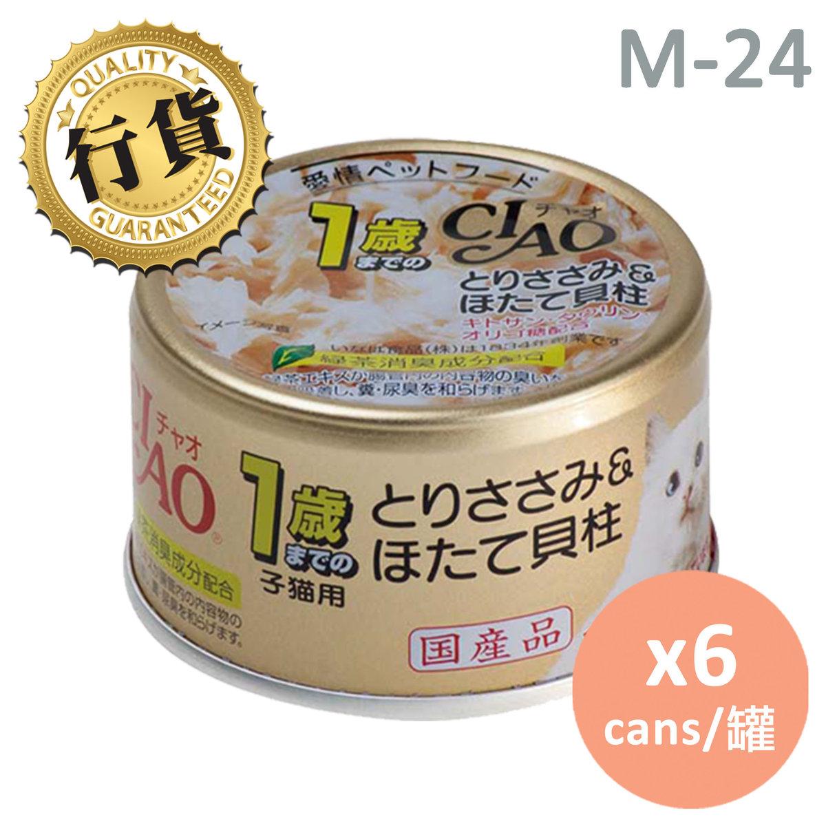 (行貨)雞肉+帶子(幼貓) M-24 x6