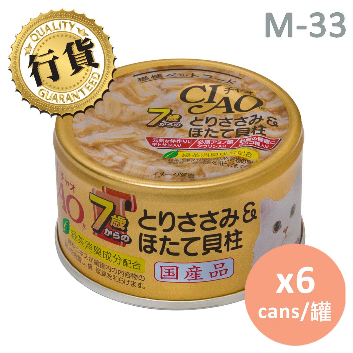 (行貨)M-33 7歲貓-雞肉+帶子