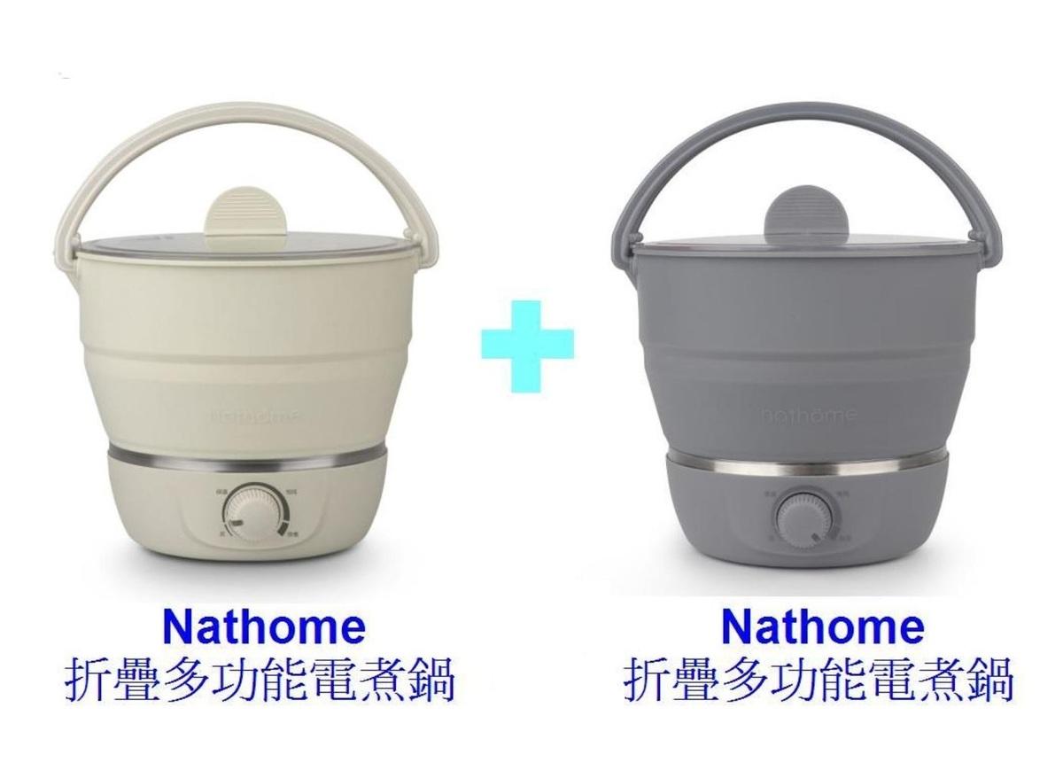 [2019年新版]折疊多功能電煮鍋套裝 FT001925 (灰色、米色各一)