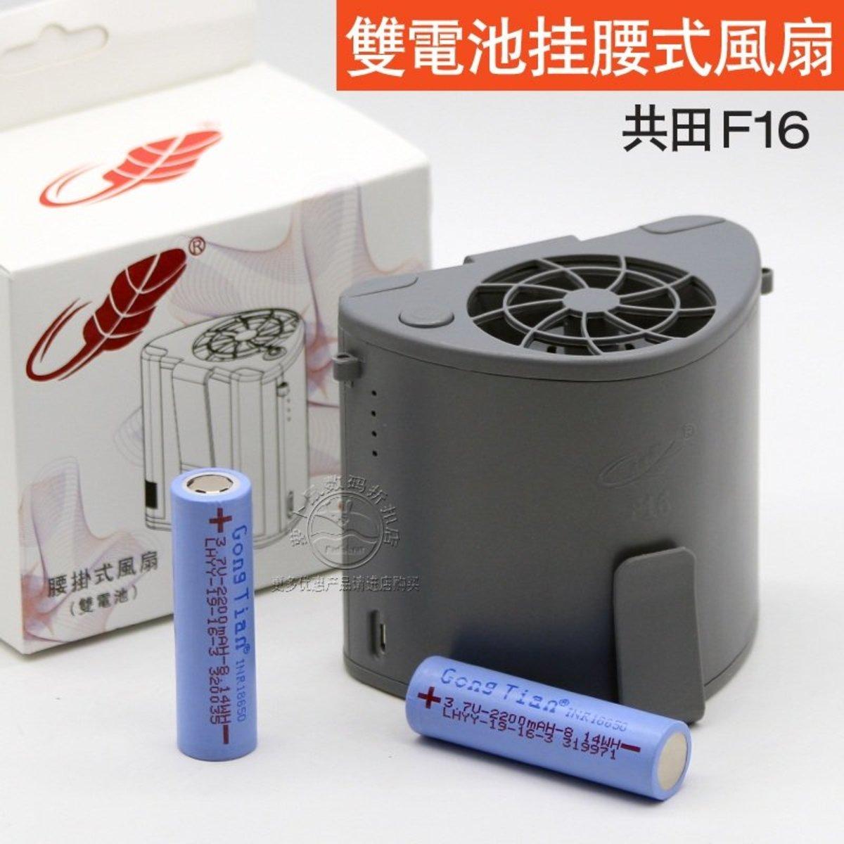 Gongtian Portable Multifunctional Fan 共田掛腰式充電風扇  F16 Duel Battery (Black) fa,