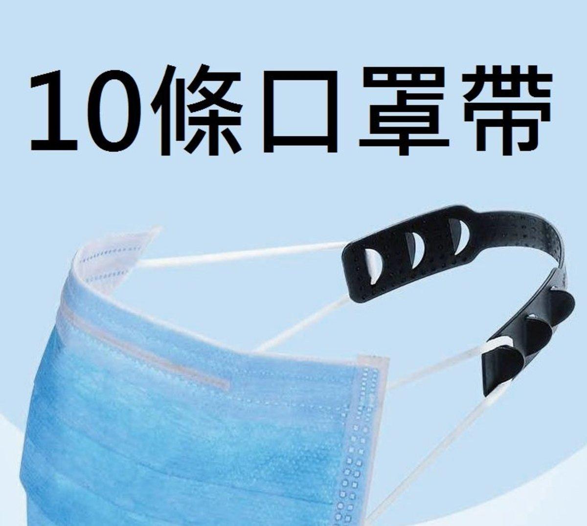 (10pcs/set)口罩帶-Mask decompression strap (Adjustable)-顏色隨機