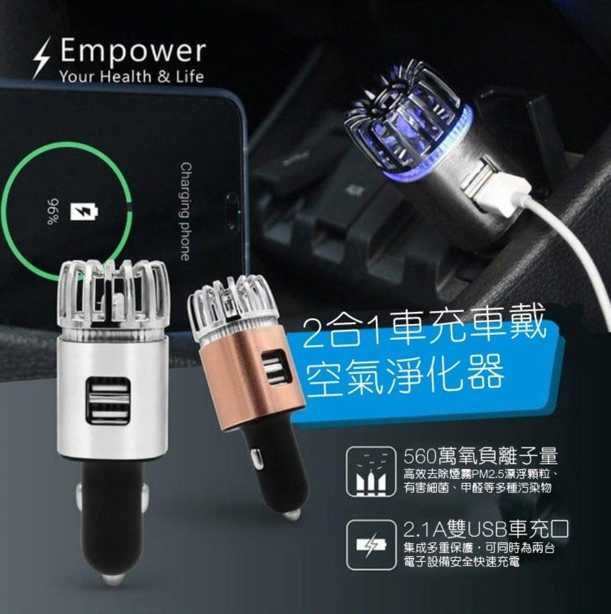 (第九代)2 in 1 Car Air Purifier 汽車負離子車載空氣淨化器(Silver)
