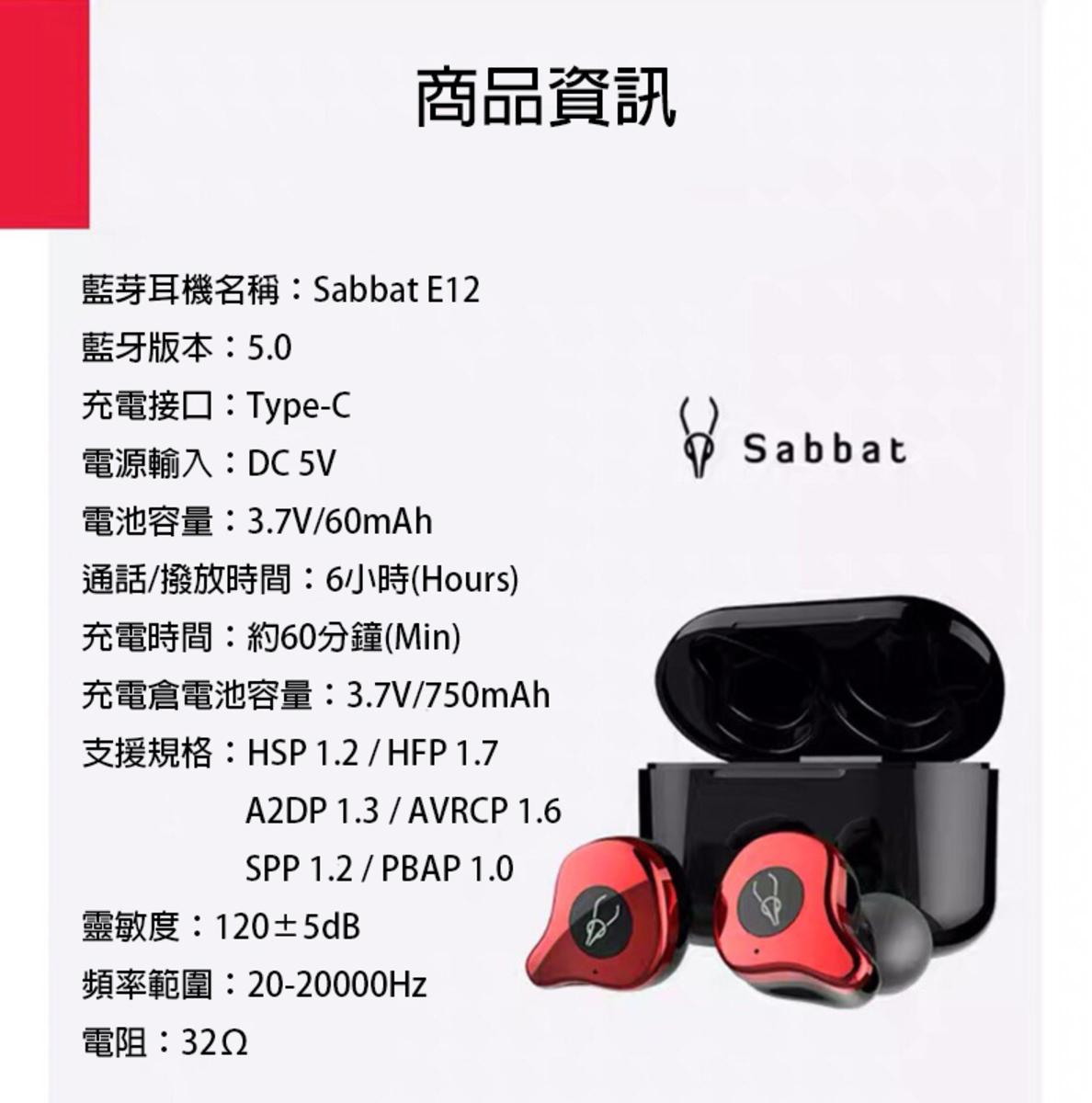 Sabbat | WS305-Sabbat E12 (Bk) | HKTVmall Online Shopping
