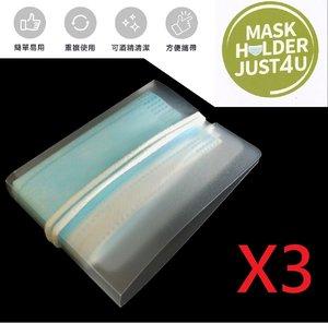 Case (3個) JUST4U 口罩收納套/暫存夾 - 可酒精清潔重用 口罩收納套 - 暫存夾 口罩暫存x3個AAA01901_3